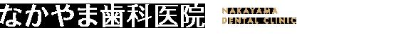 松戸・柏 歯周内科 治療院 MATSUDO KASHIWA  PERIODONTAL CLINIC